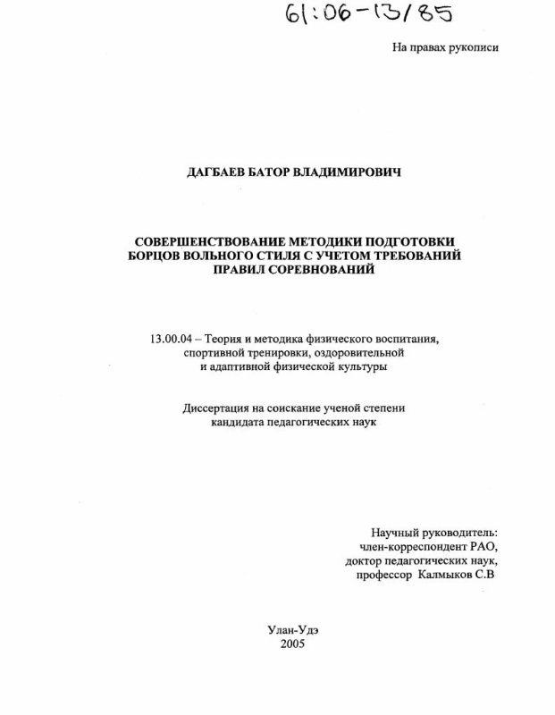Титульный лист Совершенствование методики подготовки борцов вольного стиля с учетом требований правил соревнований
