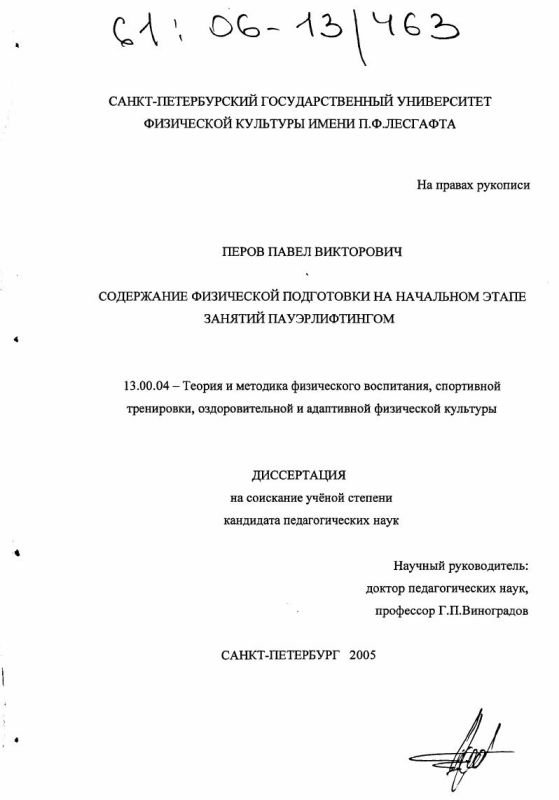 Титульный лист Содержание физической подготовки на начальном этапе занятий пауэрлифтингом