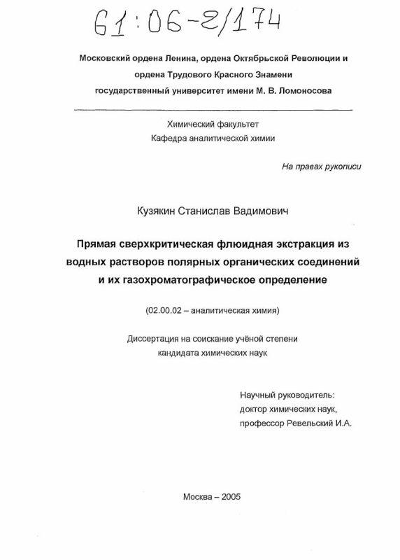 Титульный лист Прямая сверхкритическая флюидная экстракция из водных растворов полярных органических соединений и их газохроматографическое определение