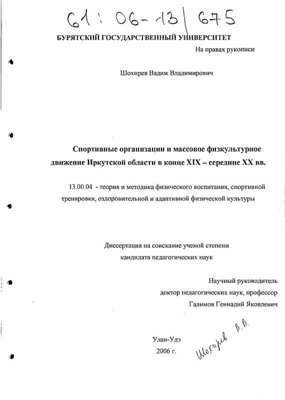 Титульный лист Спортивные организации и массовое физкультурное движение Иркутской области в конце XIX - середине XX в.