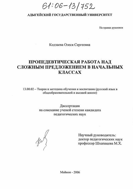 Титульный лист Пропедевтическая работа над сложным предложением в начальных классах