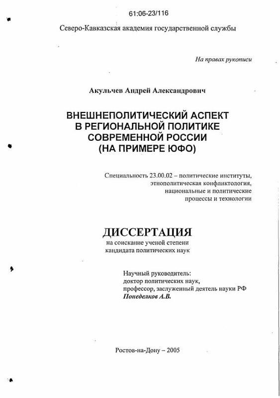 Титульный лист Внешнеполитический аспект в региональной политике современной России : На примере ЮФО