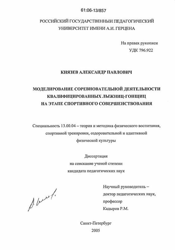 Титульный лист Моделирование соревновательной деятельности квалифицированных лыжниц-гонщиц на этапе спортивного совершенствования
