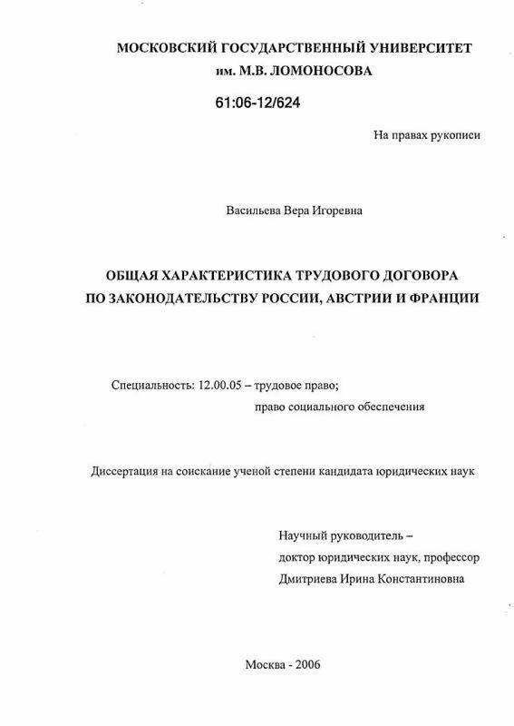 Титульный лист Общая характеристика трудового договора по законодательству России, Австрии и Франции