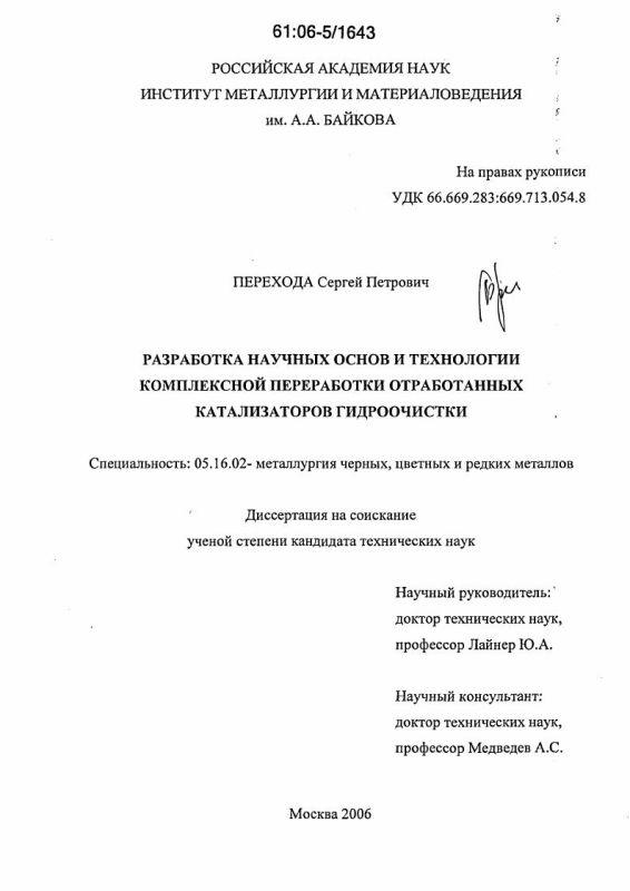 Титульный лист Разработка научных основ и технологии комплексной переработки отработанных катализаторов гидроочистки
