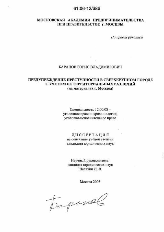 Титульный лист Предупреждение преступности в сверхкрупном городе с учетом ее территориальных различий : На материалах г. Москвы