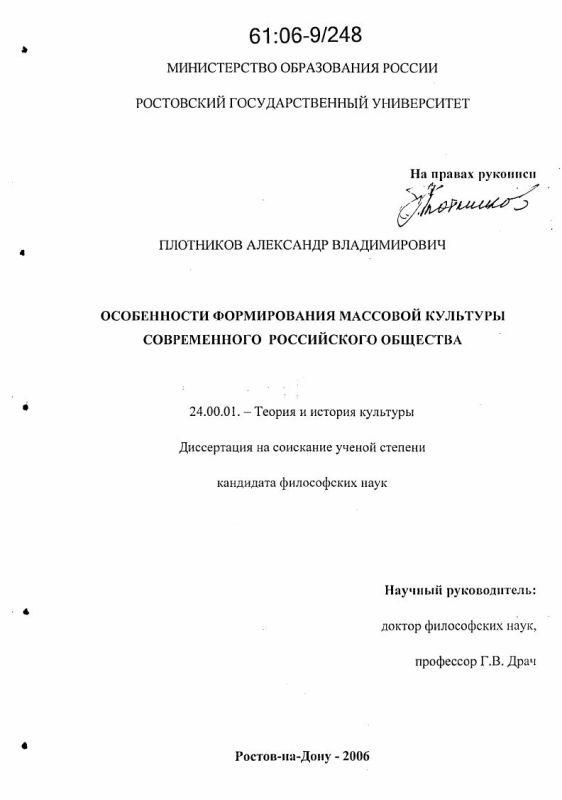 Титульный лист Особенности формирования массовой культуры современного российского общества
