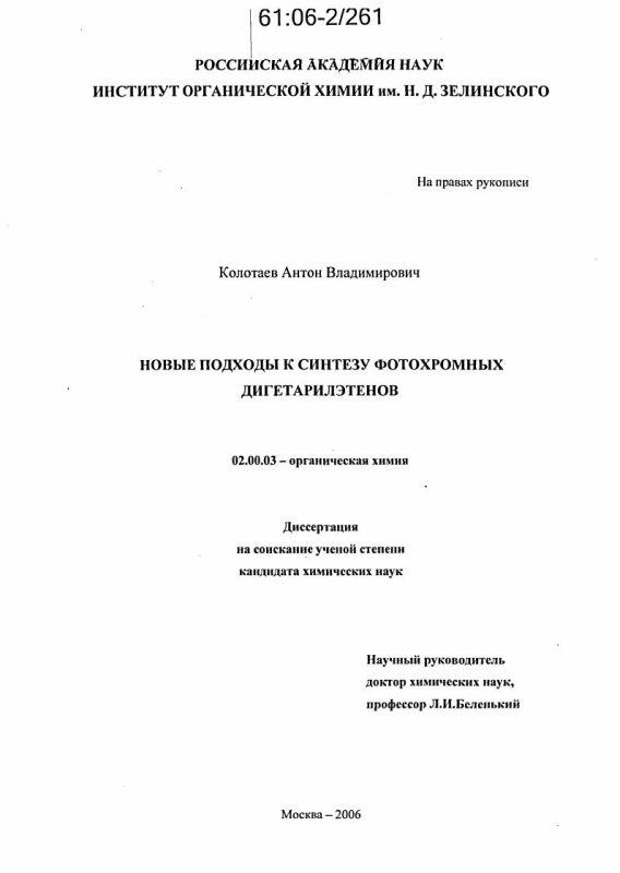 Титульный лист Новые подходы к синтезу фотохромных дигетарилэтенов
