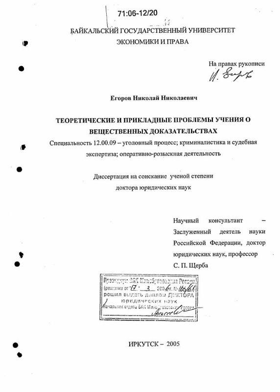 Титульный лист Теоретические и прикладные проблемы учения о вещественных доказательствах
