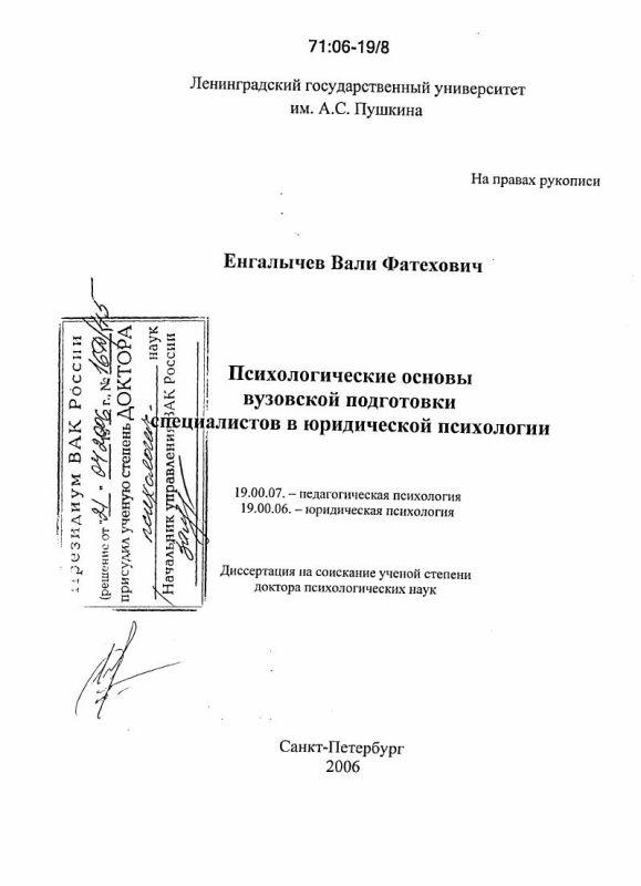 Титульный лист Психологические основы вузовской подготовки специалистов в юридической психологии