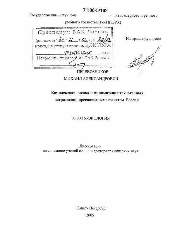 Титульный лист Комплексная оценка и минимизация техногенных загрязнений пресноводных экосистем России