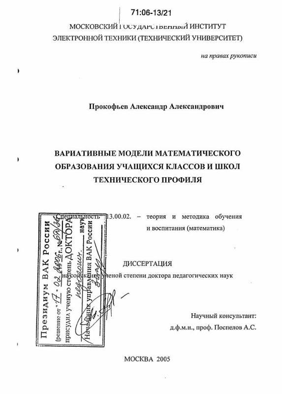 Титульный лист Вариативные модели математического образования учащихся классов и школ технического профиля