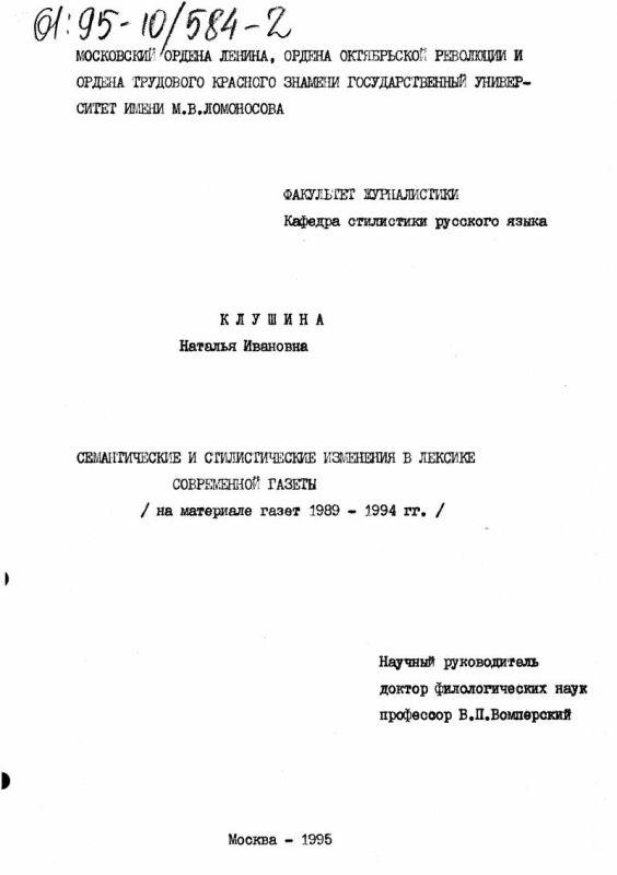 Титульный лист Семантические и стилистические изменения в лексике современной газеты : (на материале газет 1989-1994 гг. )