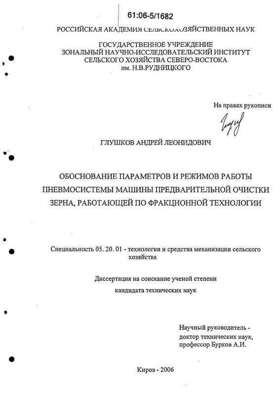 Титульный лист Обоснование параметров и режимов работы пневмосистемы машины предварительной очистки зерна, работающей по фракционной технологии