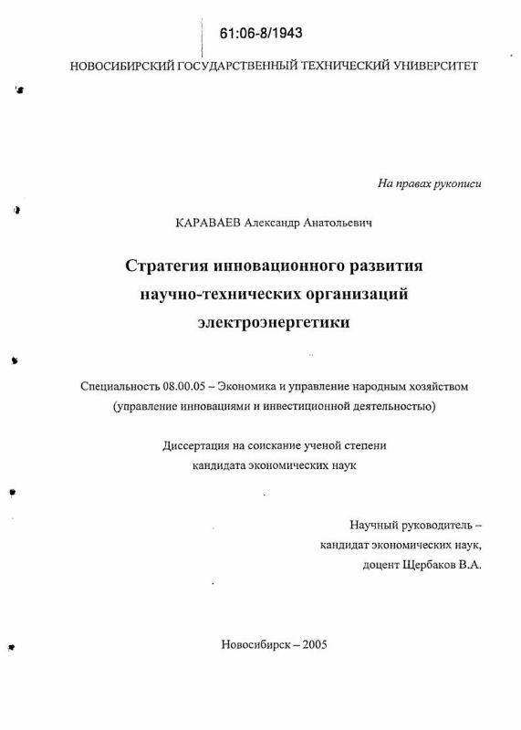 Титульный лист Стратегия инновационного развития научно-технических организаций электроэнергетики