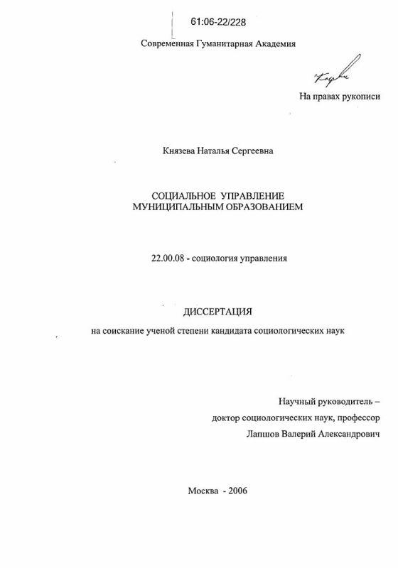 Титульный лист Социальное управление муниципальным образованием