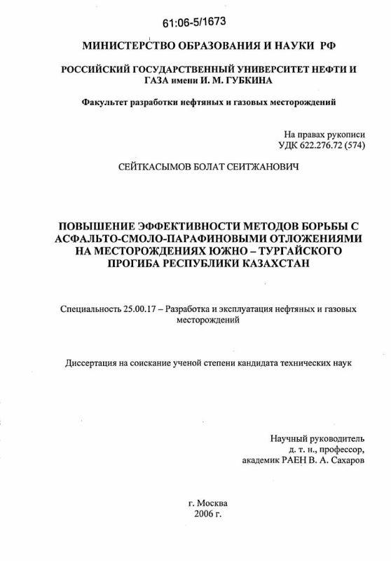 Титульный лист Повышение эффективности методов борьбы с асфальто-смоло-парафиновыми отложениями на месторождениях Южно-Тургайского прогиба Республики Казахстан