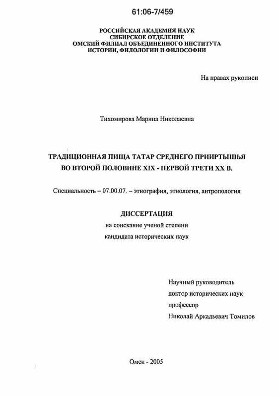 Титульный лист Традиционная пища татар Среднего Прииртышья во второй половине XIX - первой трети XX вв.