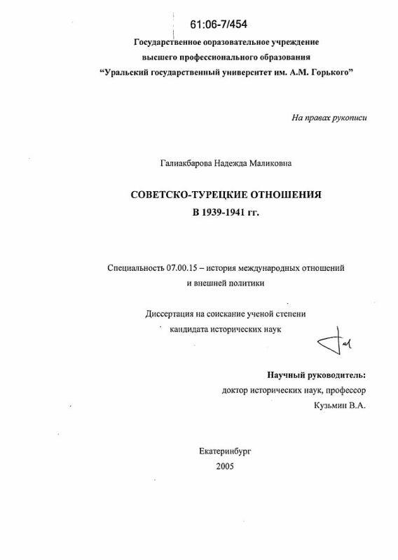 Титульный лист Советско-турецкие отношения в 1939-1941 гг.