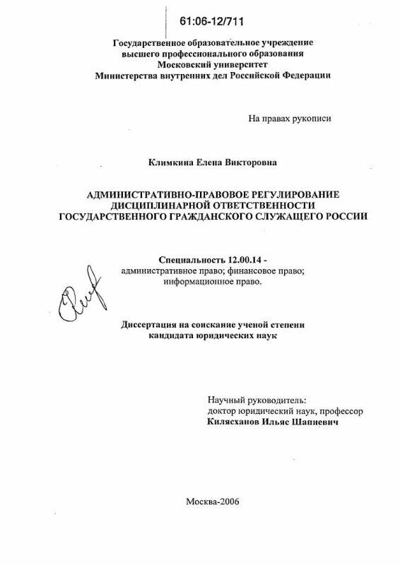 Титульный лист Административно-правовое регулирование дисциплинарной ответственности государственного гражданского служащего России