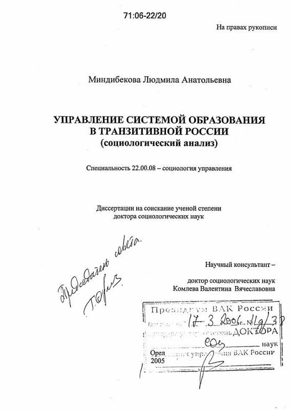 Титульный лист Управление системой образования в транзитивной России : Социологический анализ