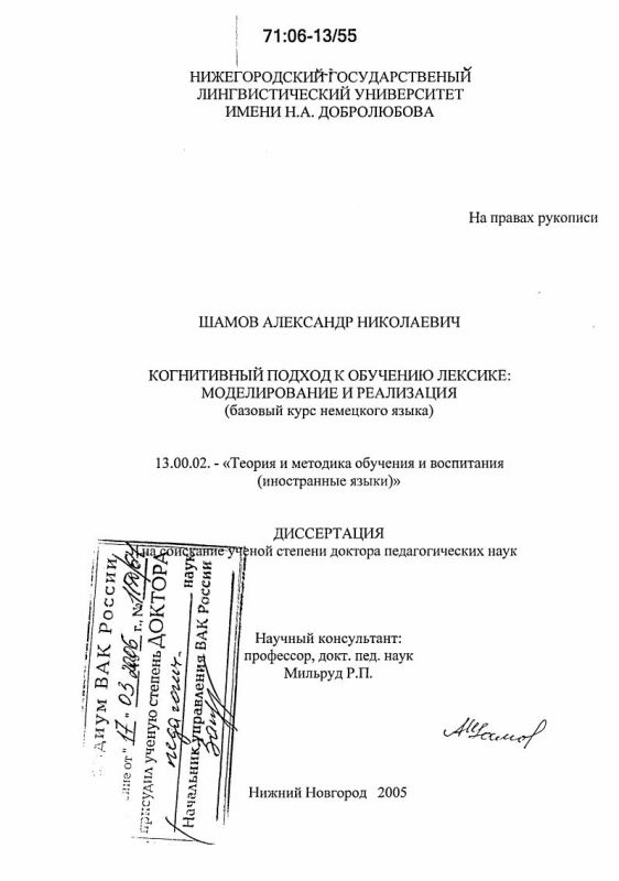 Титульный лист Когнитивный подход к обучению лексике: моделирование и реализация : Базовый курс немецкого языка