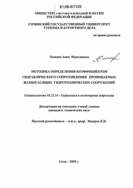 Титульный лист Методика определения коэффициентов гидравлического сопротивления проницаемых волногасящих гидротехнических сооружений