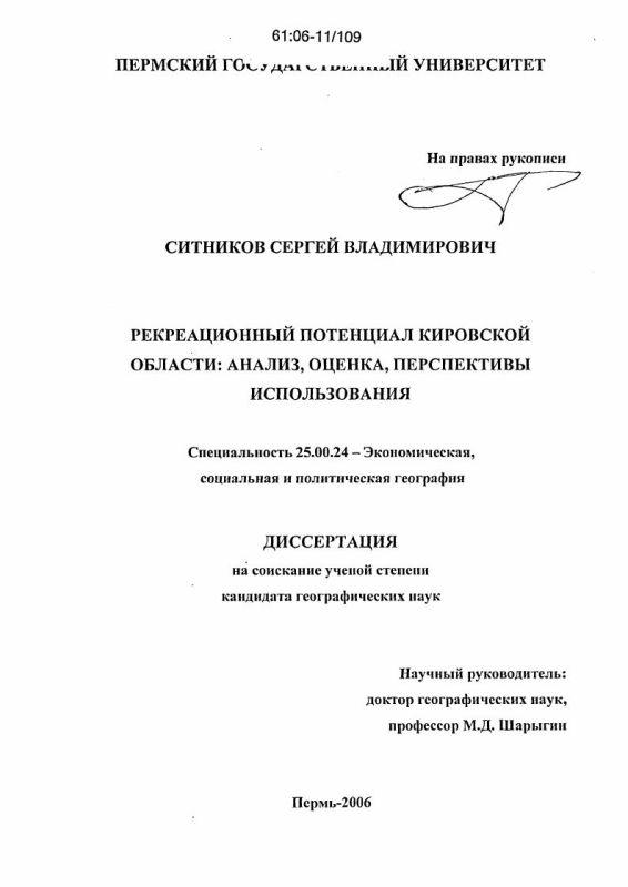 Титульный лист Рекреационный потенциал Кировской области: анализ, оценка, перспективы использования
