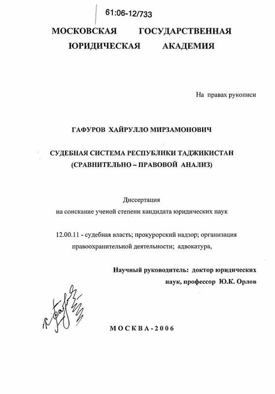 Титульный лист Судебная система Республики Таджикистан : Сравнительно-правовой анализ