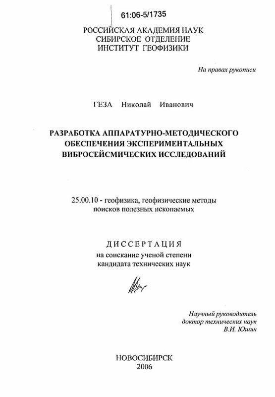 Титульный лист Разработка аппаратурно-методического обеспечения экспериментальных вибросейсмических исследований