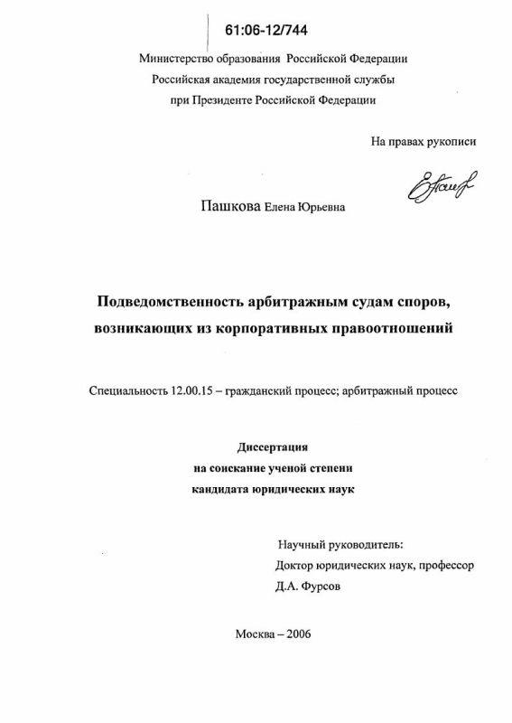 Титульный лист Подведомственность арбитражным судам споров, возникающих из корпоративных правоотношений