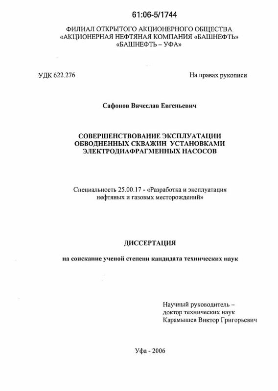 Титульный лист Совершенствование эксплуатации обводненных скважин установками электродиафрагменных насосов
