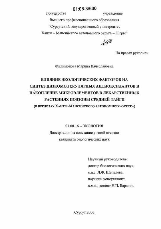 Титульный лист Влияние экологических факторов на синтез низкомолекулярных антиоксидантов и накопление микроэлементов в лекарственных растениях подзоны средней тайги : В пределах Ханты-Мансийского автономного округа