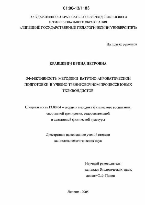 Титульный лист Эффективность методики батутно-акробатической подготовки в учебно-тренировочном процессе юных тхэквондистов