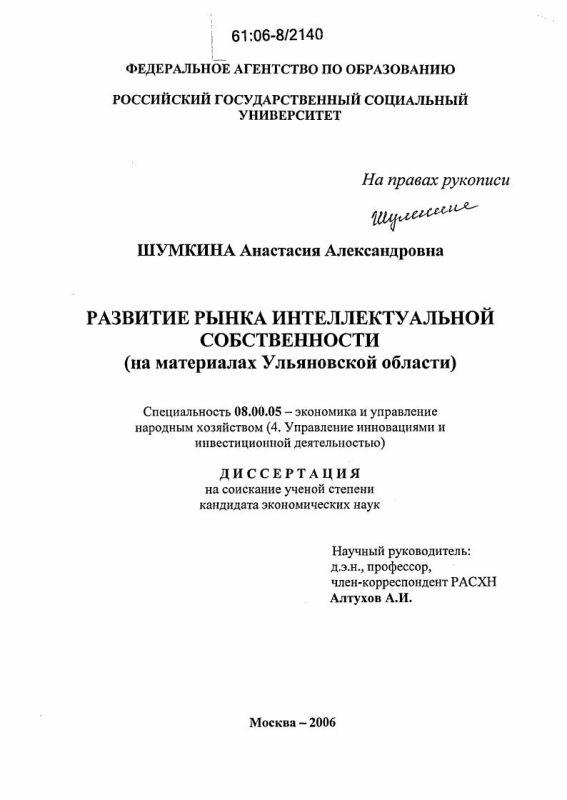Титульный лист Развитие рынка интеллектуальной собственности : На материалах Ульяновской области
