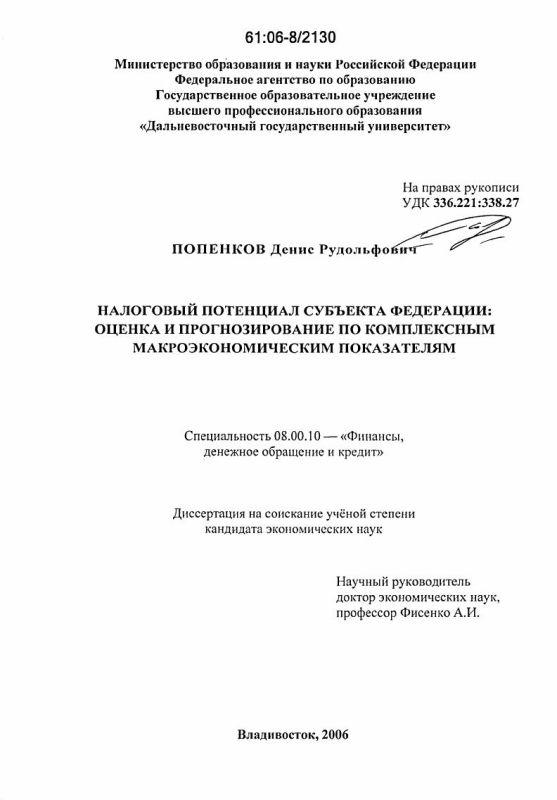 Титульный лист Налоговый потенциал субъекта федерации: оценка и прогнозирование по комплексным макроэкономическим показателям