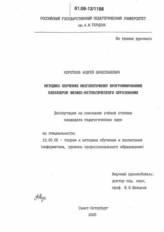 Титульный лист Методика обучения многопоточному программированию бакалавров физико-математического образования