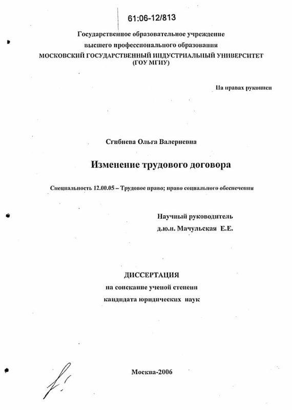 Титульный лист Изменение трудового договора