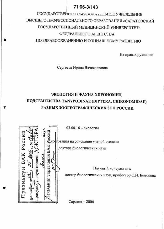 Титульный лист Экология и фауна хирономид подсемейства Тanypodinae (Diptera, Chironomidae) разных зоогеографических зон России