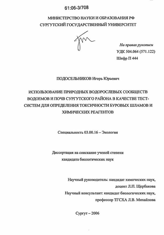 Титульный лист Использование природных водорослевых сообществ водоемов и почв Сургутского района в качестве тест-систем для определения токсичности буровых шламов и химических реагентов
