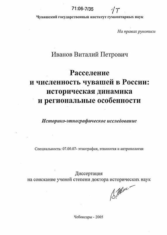 Титульный лист Расселение и численность чувашей в России: историческая динамика и региональные особенности : Историко-этнографическое исследование