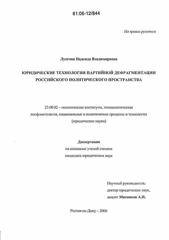 Титульный лист Юридические технологии партийной дефрагментации российского политического пространства