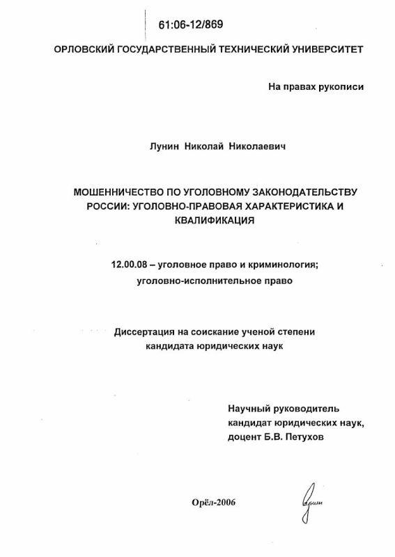 Титульный лист Мошенничество по уголовному законодательству России: уголовно-правовая характеристика и квалификация
