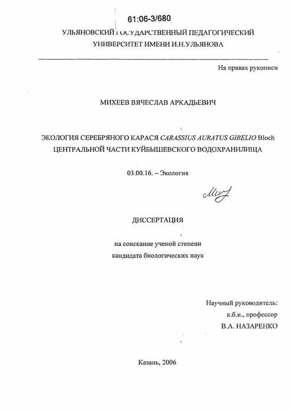 Титульный лист Экология серебряного карася Carassius auratus gibelio Bloch Центральной части Куйбышевского водохранилища