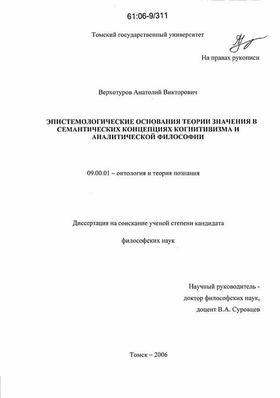 Титульный лист Эпистемологические основания теории значения в семантических концепциях когнитивизма и аналитической философии