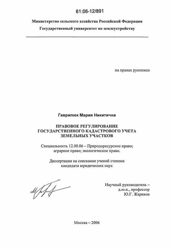 Титульный лист Правовое регулирование государственного кадастрового учета земельных участков