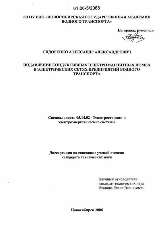 Титульный лист Подавление кондуктивных электромагнитных помех в электрических сетях предприятий водного транспорта