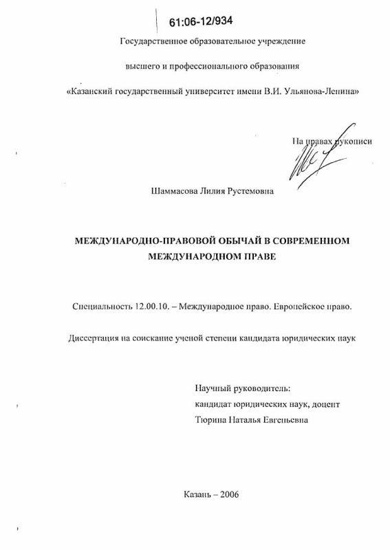 Титульный лист Международно-правовой обычай в современном международном праве