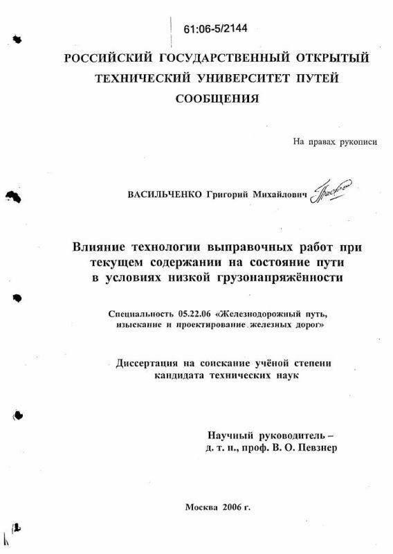 Титульный лист Влияние технологии выправочных работ при текущем содержании на состояние пути в условиях низкой грузонапряженности