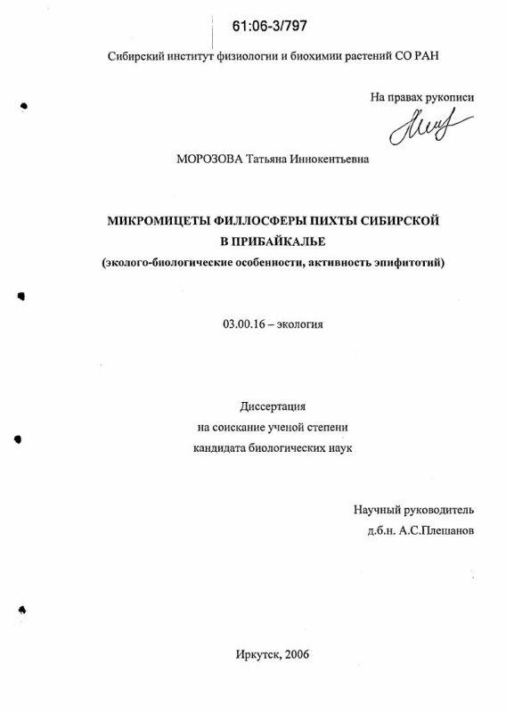 Титульный лист Микромицеты филлосферы пихты сибирской в Прибайкалье : Эколого-биологические особенности, активность эпифитотий